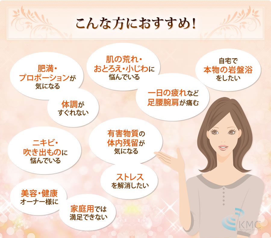 こんな方におすすめ!【日本製】遠赤外線ドームサウナ プロフェッショナル