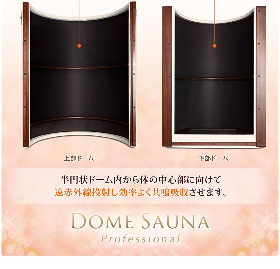 【日本製】遠赤外線ドームサウナ プロフェッショナル