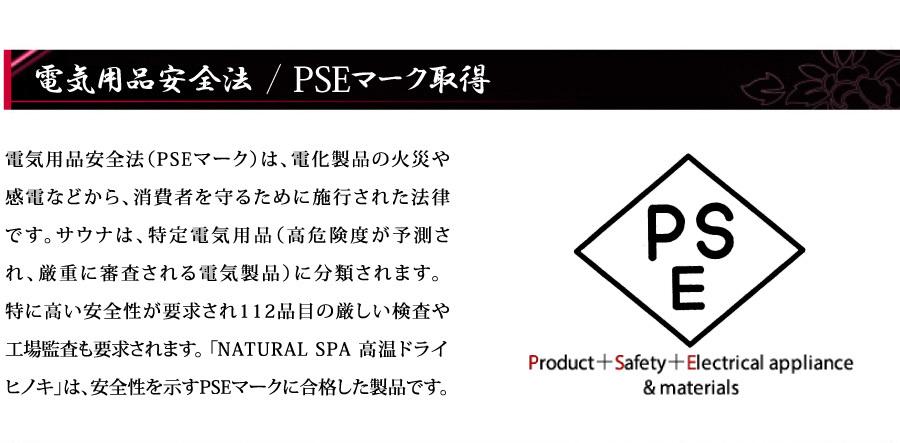 安心のPSEマーク取得・製品仕様