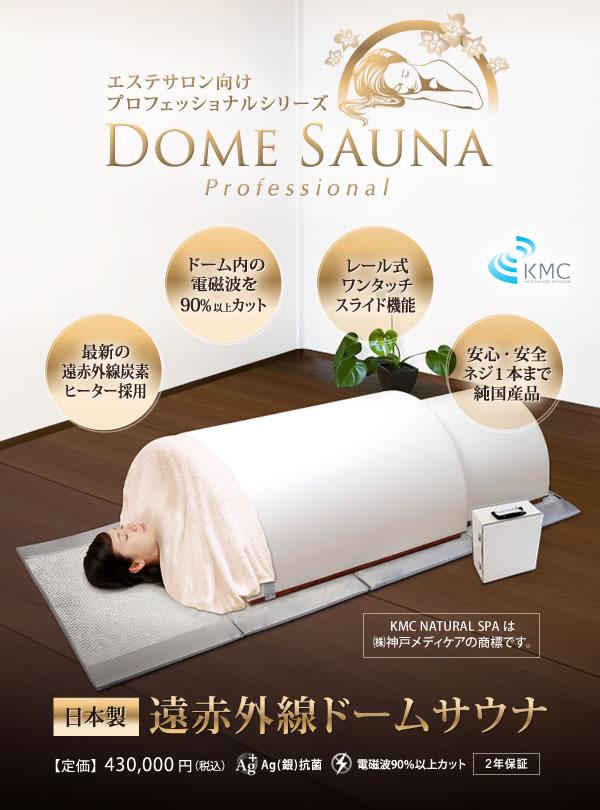 エステサロン向け プロフェッショナルシリーズ 【日本製】遠赤外線ドームサウナ