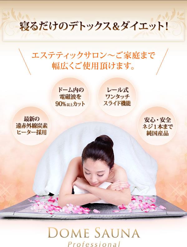 寝るだけのデトックス&ダイエット!エステティックサロン〜ご家庭まで幅広くご使用頂けます。