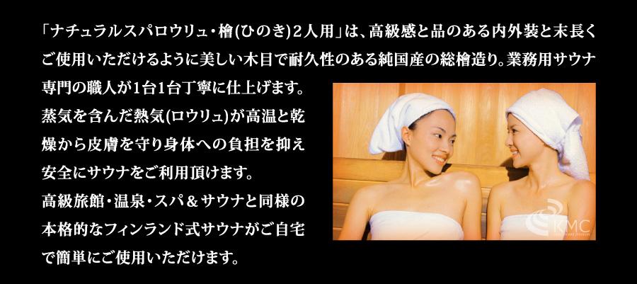 〜総檜造り〜 NATURAL SPA Loyly Hinoki ナチュラルスパ  ロウリュ ヒノキ2人用