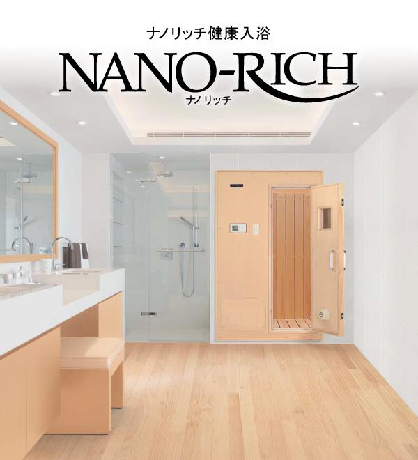 ナノミストサウナ NANO-RICH ナノリッチ