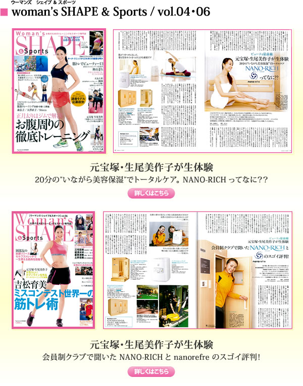 woman's SHAPE & Sports 雑誌掲載記事