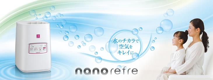 水のチカラで空気を洗う。乾いたお部屋にオアシスチャージ!