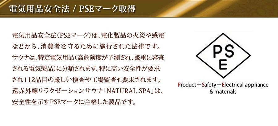 電気用品安全法/PSEマーク取得
