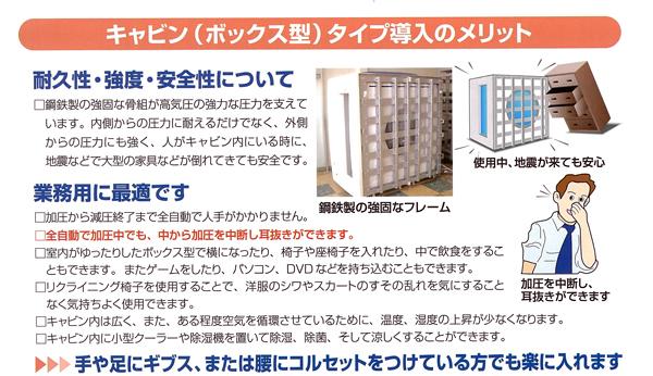 高気圧キャビン2100