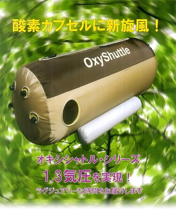 オキシシャトル・シリーズ 1.3気圧を実現!