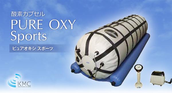 PURE OXY Sports (ピュアオキシ スポーツ)