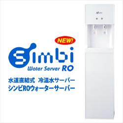 水道直結式 冷温水サーバー Simbi RO(シンビウォーターサーバー)