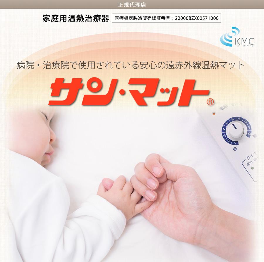 病院・治療院で使用されている安心の遠赤外線温熱マット サン・マットFLLタイプ