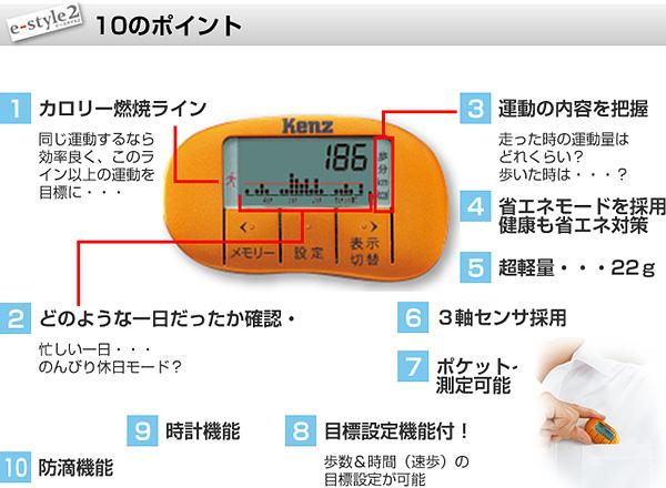 10のポイント            1.カロリー燃焼ライン 2.どのような一日だったか確認・ 3.運動の内容を把握 4.省エネモードを採用健康も省エネ対策 5.超軽量・・・22g 6.3軸センサ採用 7.ポケットイン測定可能 8.目標設定機能付! 9.時計機能 10.防滴機能