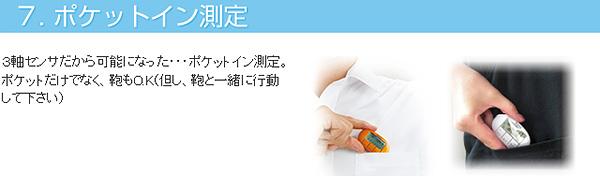 7. ポケットイン測定            3軸センサだから可能になった・・・ポケットイン測定。            ポケットだけでなく、鞄もO.K(但し、鞄と一緒に行動して下さい)