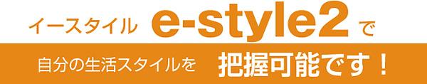 イースタイル e-style2            自分の生活スタイルを把握可能です!