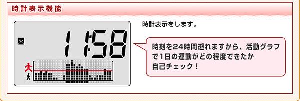 時計表示機能付き