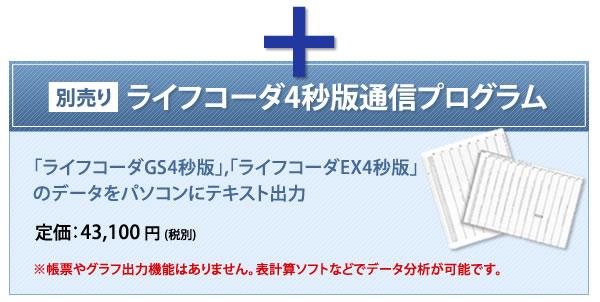 ライフコーダ4秒版通信プログラム【別売り】