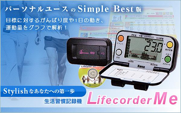 生活習慣記録機ライフコーダMe(エムイー)