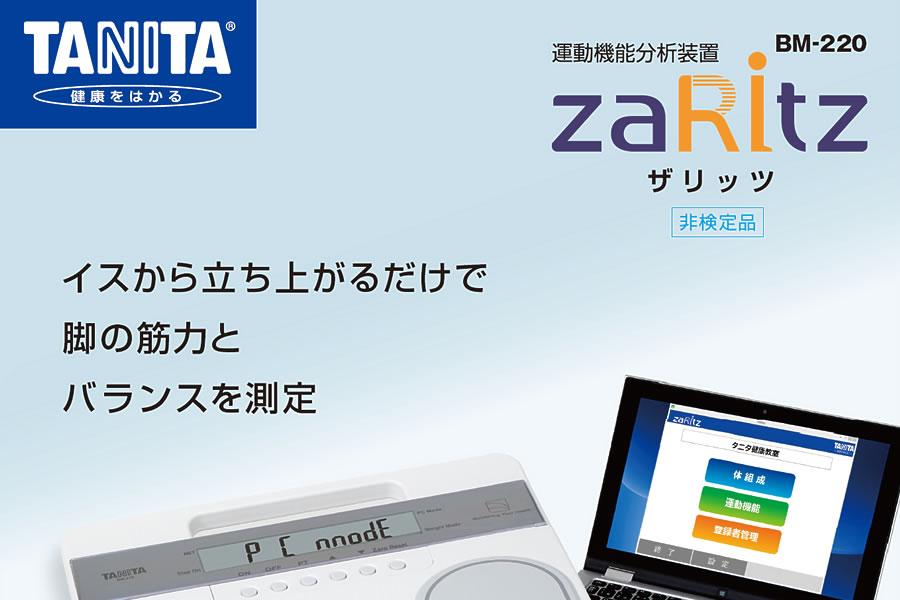 タニタ(TANITA)運動機能分析装置 ザリッツ BM-220