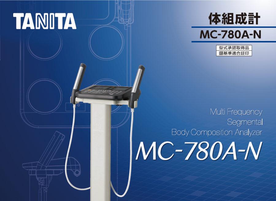 多様なニーズに応える 低価格・高精度の業務用マルチ周波数体組性計 MC-780A