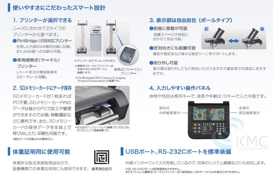 業務用マルチ周波数体組性計 MC-780A