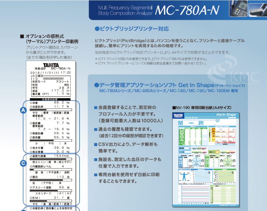 業務用マルチ周波数体組性計 MC-780A 見やすくわかりやすい測定結果