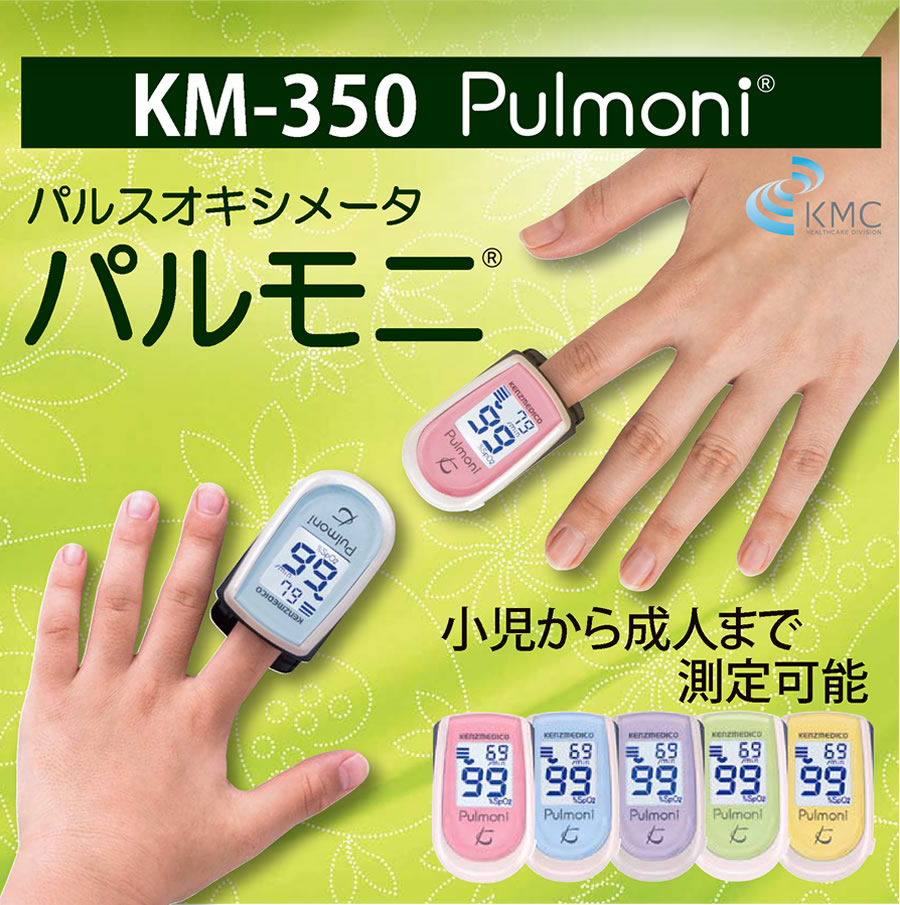 くっきり、はっきり見やすくなった液晶画面! 小児から成人まで測定可能! 安心・丈夫な日本製。登山・介護など多方面で利用可能。SpO2測定器 パルスオキシメータ パルモニ KM-350