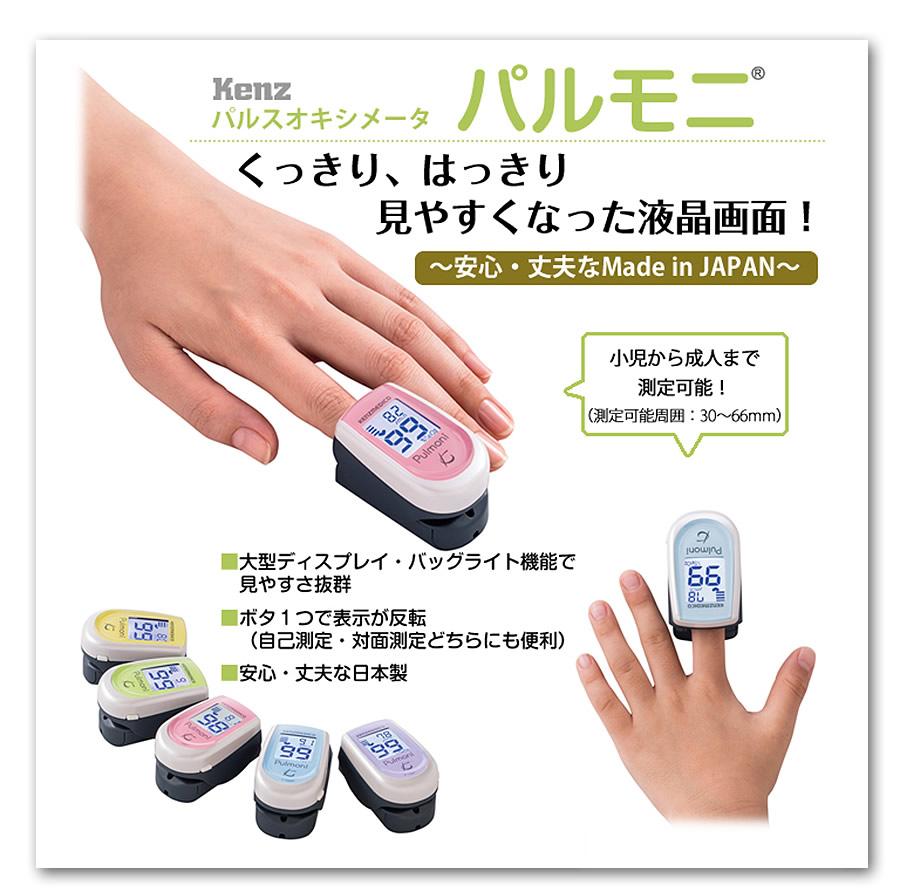 SpO2測定器 パルスオキシメータ パルモニ KM-350 くっきり、はっきり見やすくなった液晶画面!〜安心・丈夫なMade in JAPAN