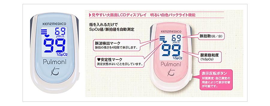 SpO2測定器 パルスオキシメータ パルモニ KM-350 見やすいLCDディスプレイ