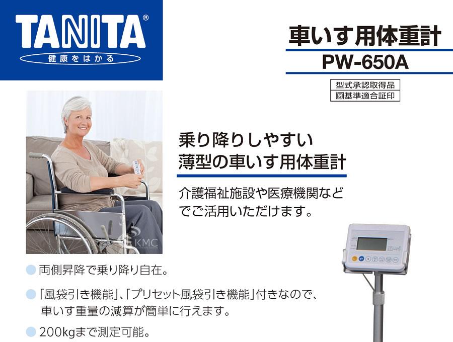 タニタ(TANITA)車いす用体重計PW-650A