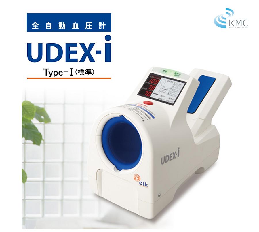 全自動血圧計 UDEX-i Type-1(標準)