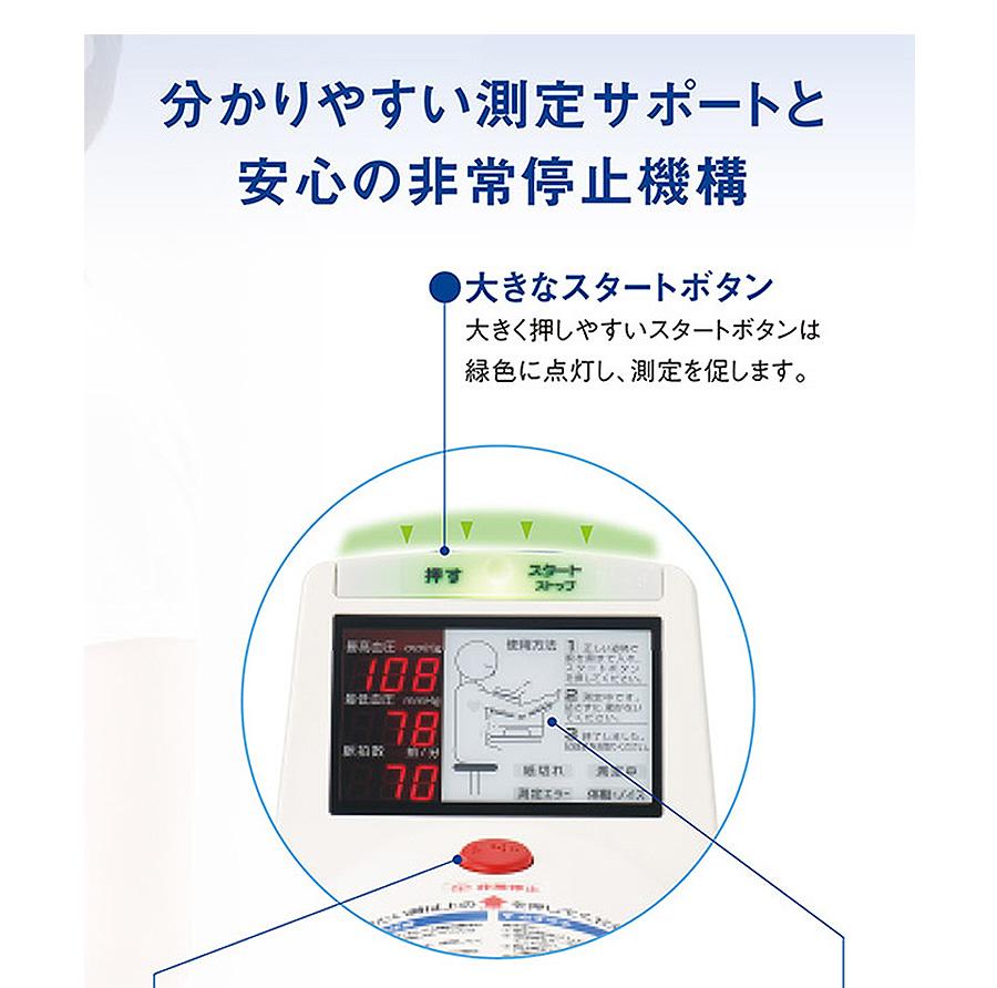 分かりやすい測定サポートと安心の非常停止機構 全自動血圧計 UDEX-i Type-1(標準)