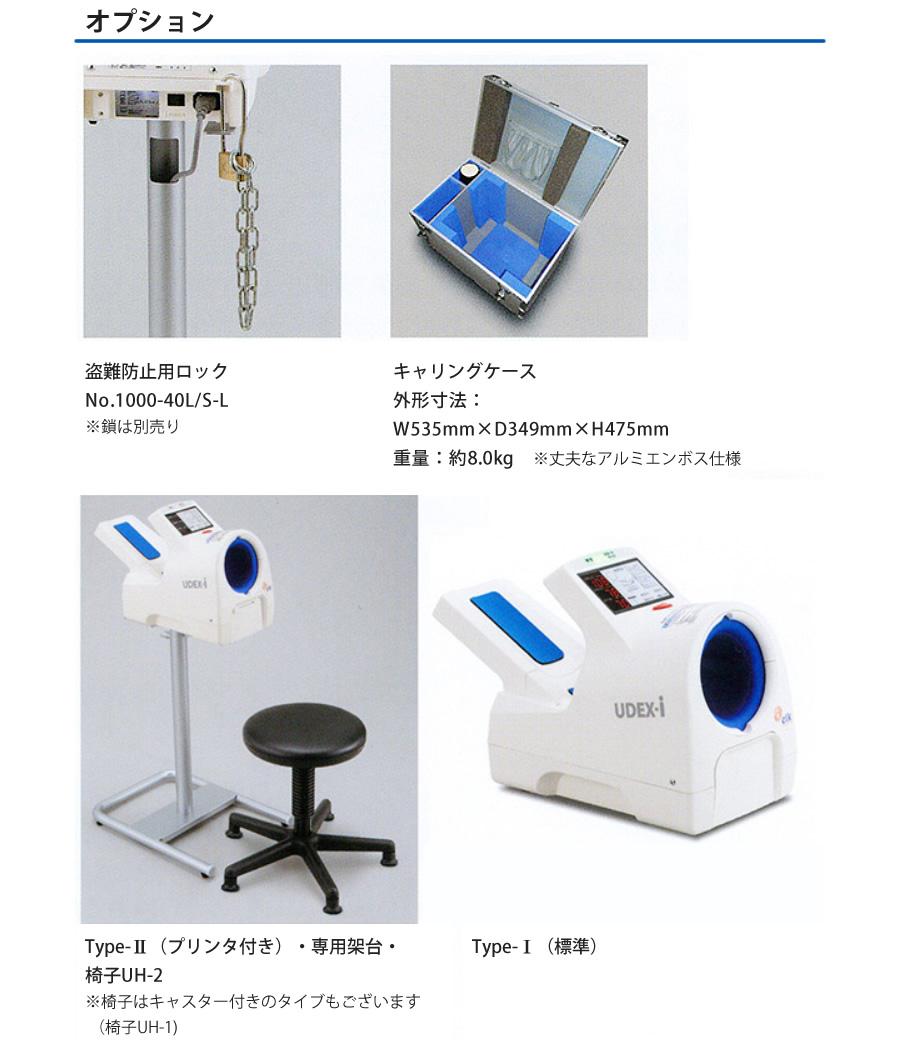 全自動血圧計 UDEX-i Type-1(標準)オプション