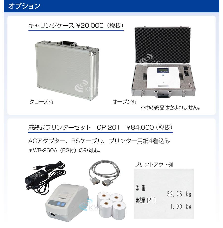 オプション キャリングケース・感熱式プリンターセット