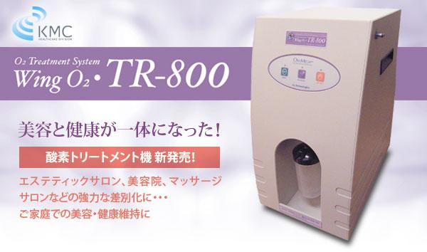 O2フェイシャルトリートメントTR-800