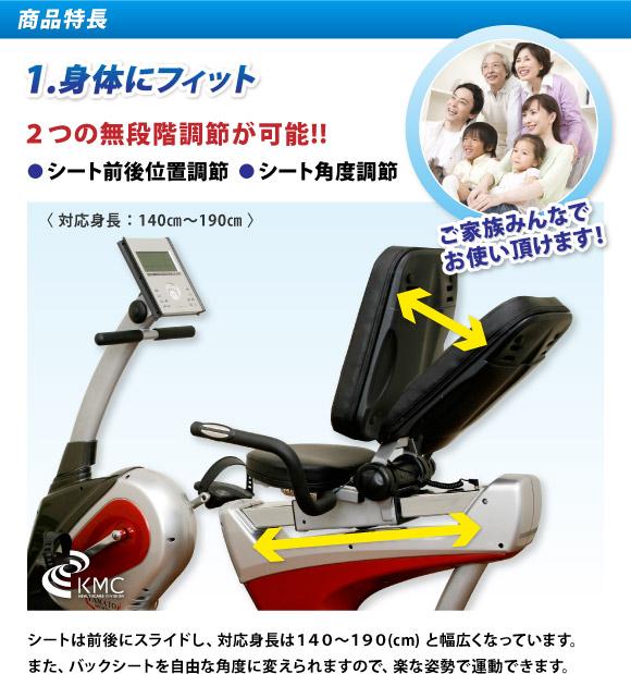 【商品特長】身体にフィット!シート調節可能