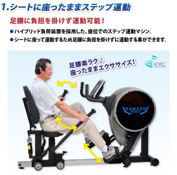 1.シートに座ったままステップ運動!足腰に負担を掛けずに運動可能