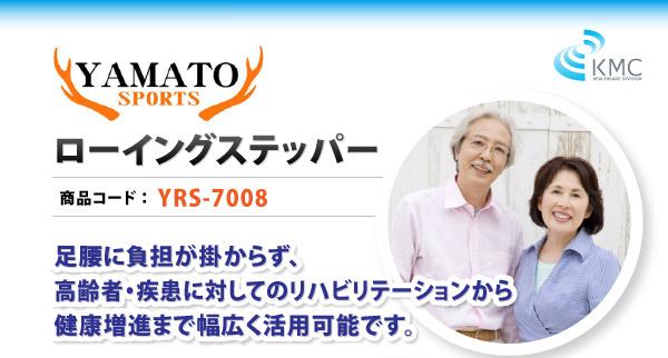 YAMATO SPORTS ローイングステッパー YRS-7008